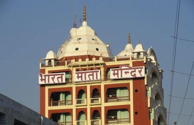 भारत माता मंदिर हरिद्वार का टूरिस्ट डेस्टिनेशन - Bharat Mata Mandir Tourist Destination In Haridwar In Hindi