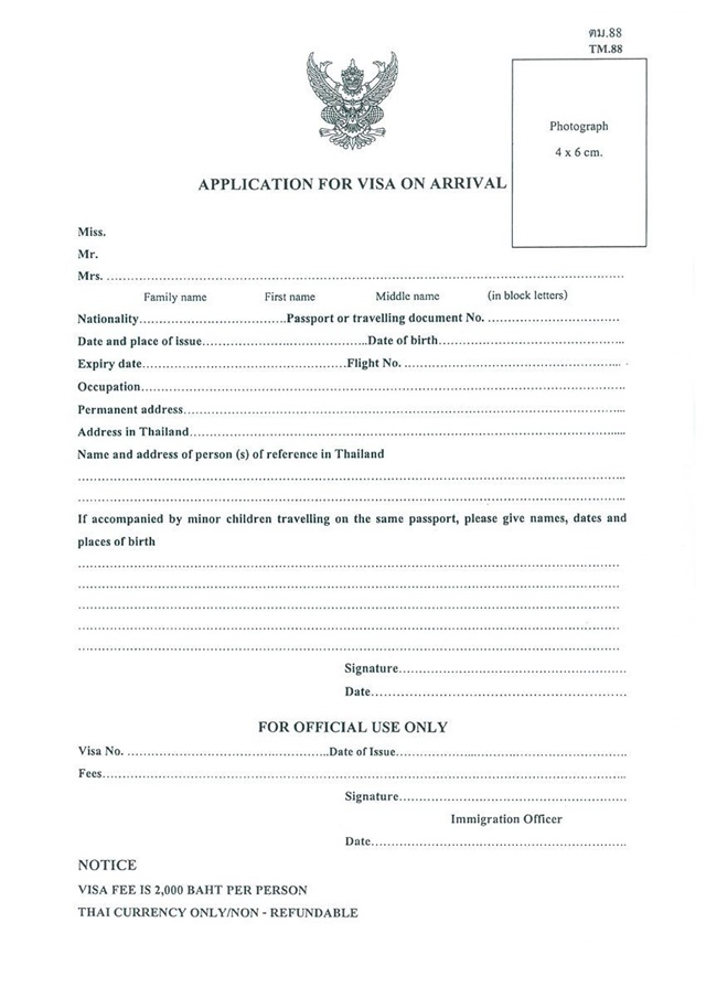 थाईलैंड वीजा ऑन अराइवल फॉर्म कैसे भरें - How To Fill Thailand Visa On Arrival Form In Hindi