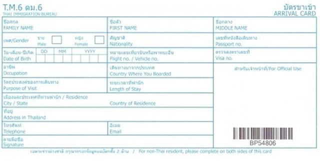 थाईलैंड अराइवल कार्ड क्या होता है - Thailand Arrival Card Kya Hai In Hindi