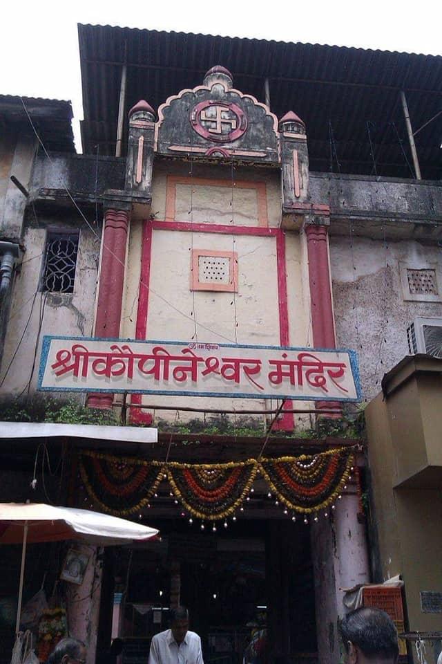 ठाणे का धार्मिक पर्यटन स्थल अम्बेश्वर शिव मंदिर - Thane Ka Dharmik Paryatan Sthal Ambeshwar Shiv Mandir In Hindi