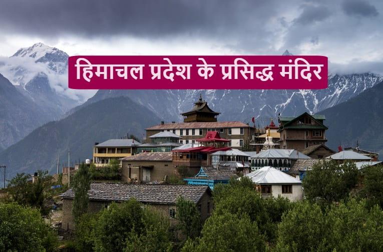 हिमाचल प्रदेश के प्रमुख मंदिर - Himachal Pradesh mandir In Hindi
