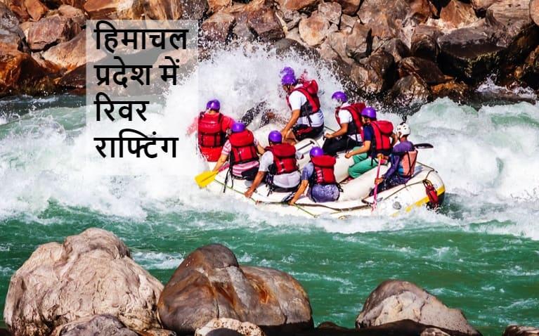 हिमाचल प्रदेश में रिवर राफ्टिंग - Best River Rafting In Himachal Pradesh In Hindi