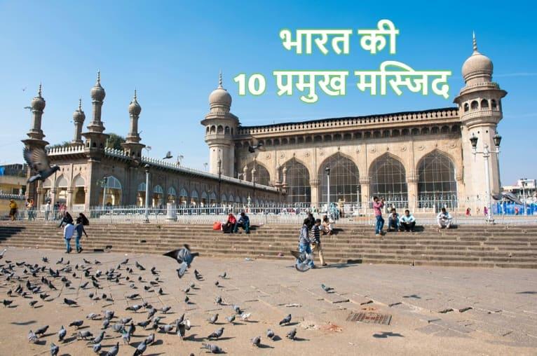 यह हैं भारत की प्रमुख मस्जिद - Bharat ki pramukh masjid in Hindi