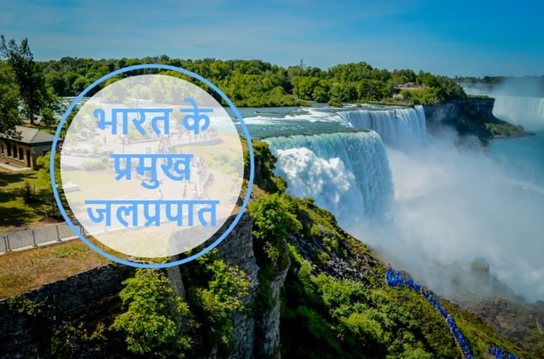 भारत के प्रमुख जलप्रपात की जानकारी, Famous Waterfalls In India In Hindi