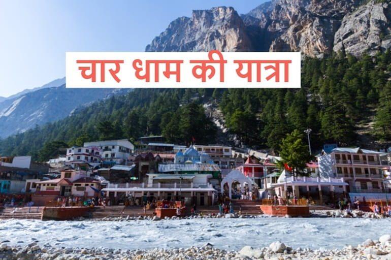 चार धाम यात्रा करने की जानकारी - Char Dham In Hindi