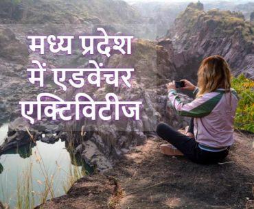 एडवेंचर एक्टिविटीज के शौकीन हैं तो जरुर जाएं मध्य प्रदेश की इन जगहों पर - Adventure Activities in Madhya Pradesh in Hindi
