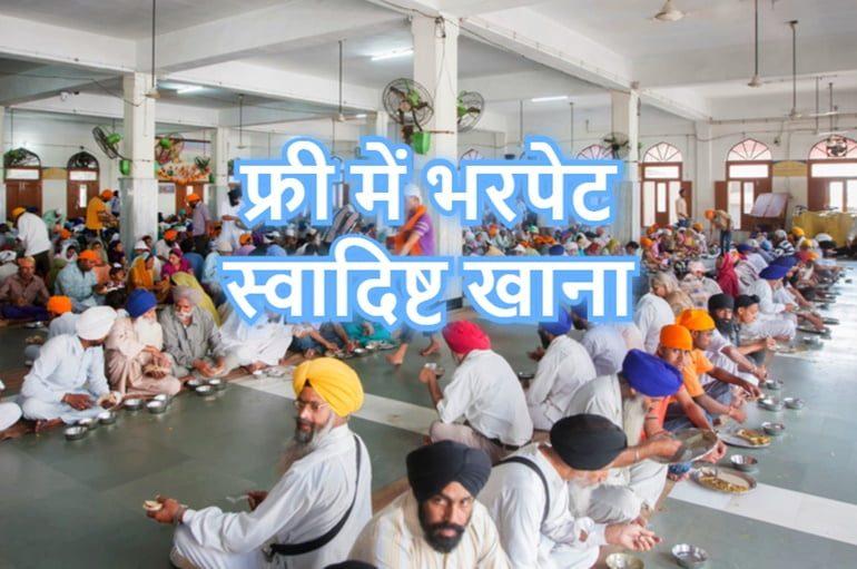 भारत की ऐसी खास जगह जहां मिलाता है फ्री में भरपेट स्वादिष्ट खाना – Mega Kitchens Of India, Free Food In India In Hindi