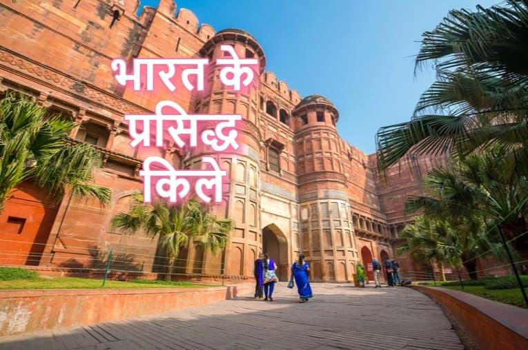 यह हैं भारत के 10 ऐसे खूबसूरत किले जहां आपको एक बार जरुर जाना चाहिए - List Of Top 10 Forts In India In Hindi