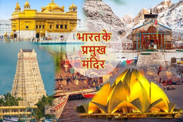 भारत के प्रमुख मंदिर और उनके संस्थापक की जानकारी - Top 50 Famous Temple In India In Hindi