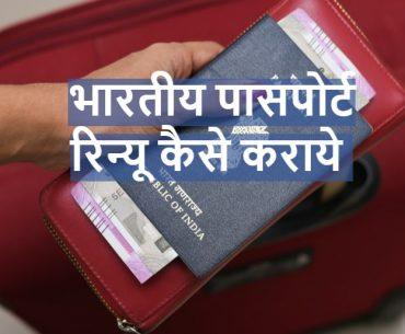 भारतीय पासपोर्ट नवीकरण कैसे कराये - Indian Passport Renewal Process In Hindi