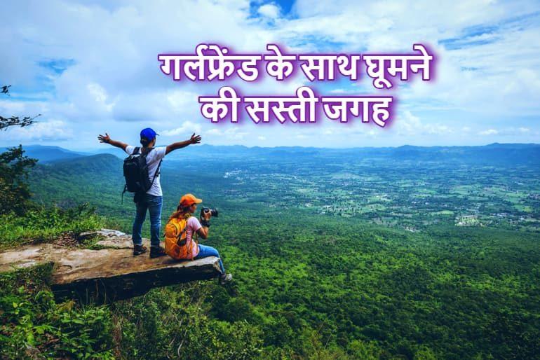 कम पैसों में गर्लफ्रेंड के साथ घूमने लायक जगह - Budget-Friendly Girlfriend Getaways In Hindi