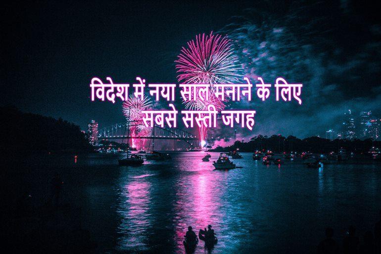 नए साल में भारत के बाहर घूमने की 10 सस्ती जगह - Cheap New Year Destinations Outside India In Hindi