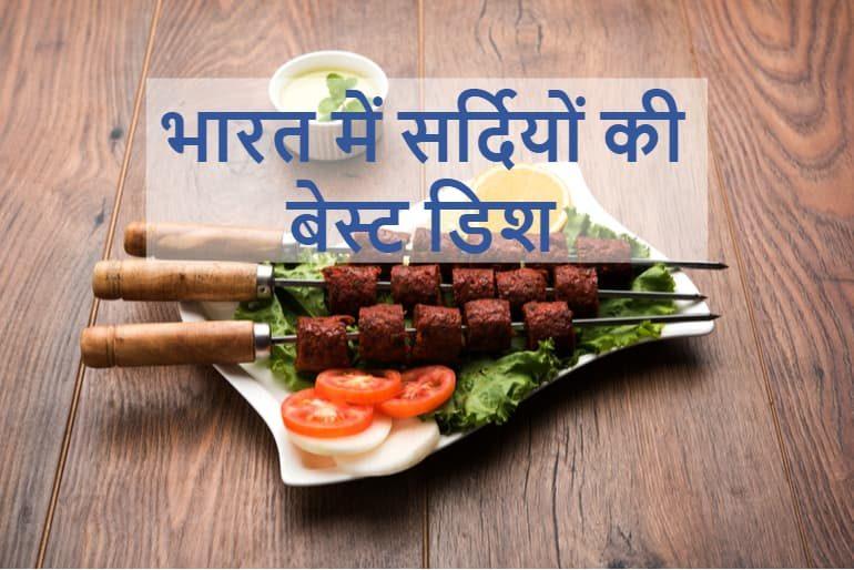 स्वादिस्ट व्यंजन - Winter Season Food List In Hindi