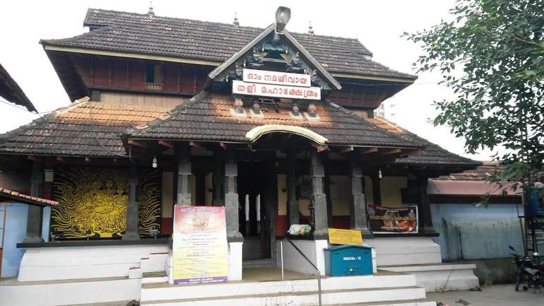 ताली मंदिर कोझीकोड