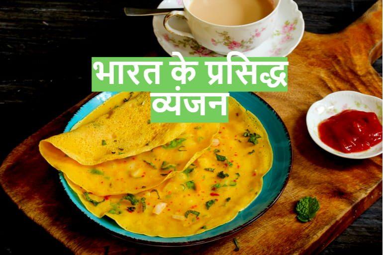 भारत के प्रसिद्ध व्यंजन - 15 Best Street Food In India In Hindi