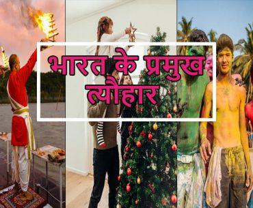 भारत का प्रमुख त्यौहार - Famous Festival Of India In Hindi