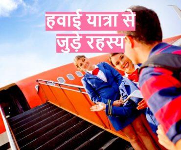 हवाई यात्रा के लिए टिप्स और फ्लाइट से जुड़े कुछ रहस्य – Air Travel Tips And Flight Secrets In Hindi