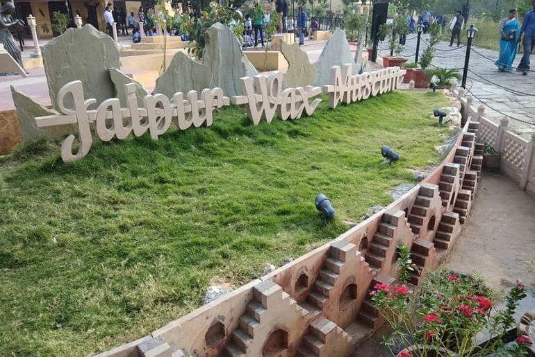 वैक्स म्यूजियम जयपुर