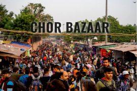 यह है भारत के 5 प्रसिद्ध चोर बाजार, जहां सस्ते में मिलता है हर सामान - Top Chor Bazaar In India In Hindi