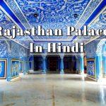 राजस्थान के प्रसिद्ध महल घूमने की जानकारी - Rajasthan Palaces In Hindi