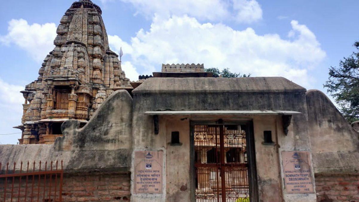 डूंगरपुर के देव सोमनाथ मंदिर के दर्शन की जानकारी - Deo Somnath Temple  Dungarpur In Hindi