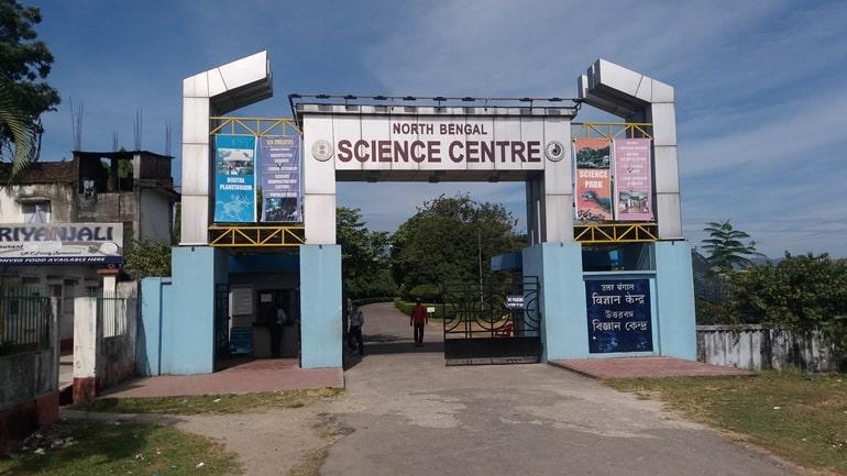 सिलीगुड़ी के पर्यटन स्थल उत्तर बंगाल विज्ञान केंद्र